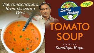 Veeramachaneni Ramakrishna Diet | Tomato Soup Recipe by Sandhya Koya - YummyOne