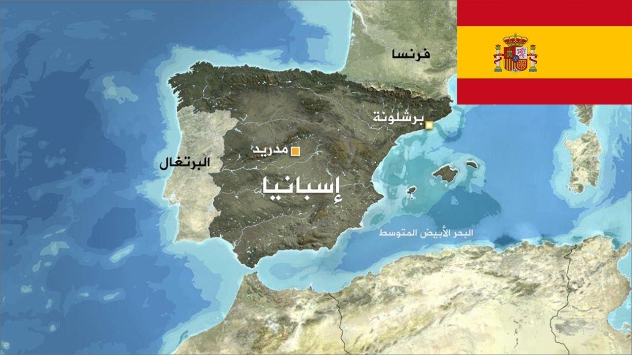 أين تقع اسبانيا Youtube