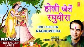 होली Special I Holi Khelein Raghveera Awadh Mein I Hindi English Lyrics I SURESH WADKAR