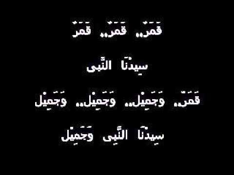 Qomarun Sidnan Nabi ~ Riyadlul Jannah ~ With Lirik
