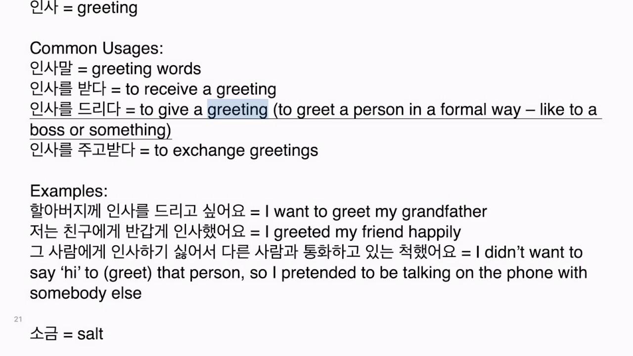 Korean Vocabulary Lesson 26 Learn How To Speak Korean Youtube