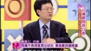 國民大會:春天養肝保元氣(3/5) 20090414