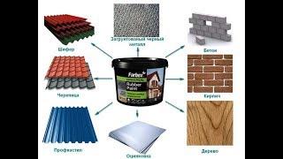 резиновая краска - особенности применения и преимущества. / Гумова фарба - особливості та переваги