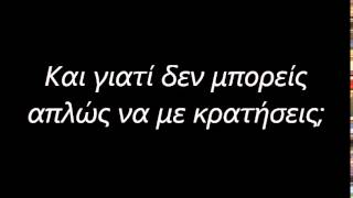 Maria Mena - Just Hold Me (Greek Lyrics)