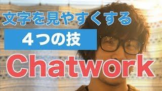チャットワーク(ChatWork)の使い方! 文字装飾のやり方を知って見やすいテキストを作ろう