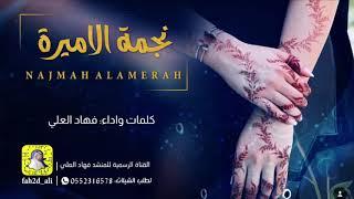 شيله نجمة الاميره كلمات واداء فهاد العلي