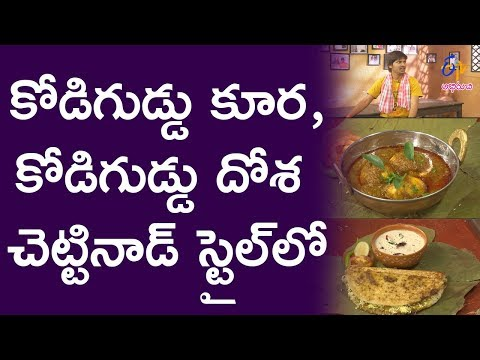 Chettinad egg curry   Babai Hotel   5th January 2018    ETV Abhiruchi