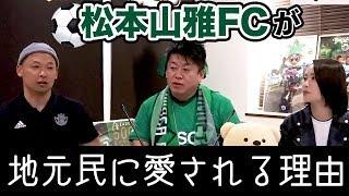 00:41 岐阜戦を振り返る 04:42 松本山雅FCの原点、喫茶山雅とは!? 06:...