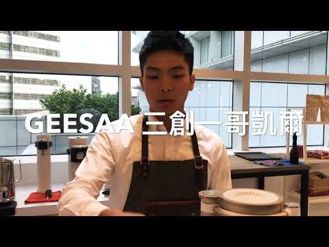 GEESAA 咖啡教學 - 荔枝咖啡