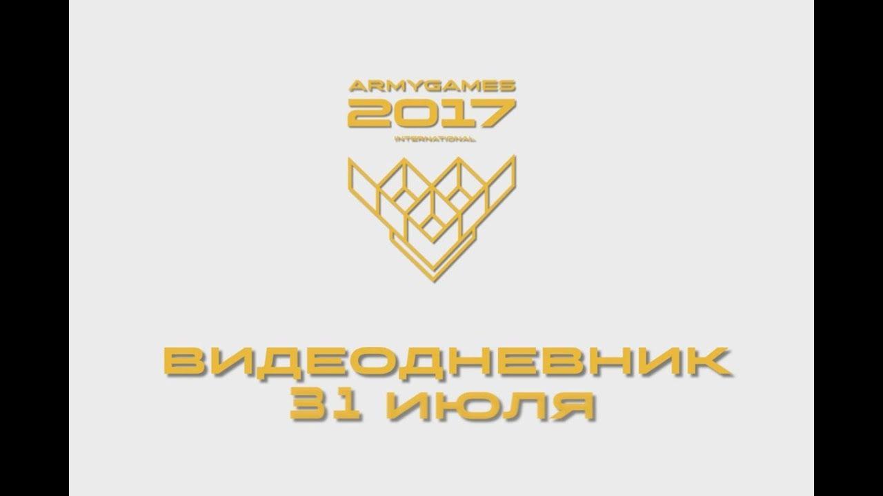 Видеодневник Армейских международных игр-2017, 31.07.17