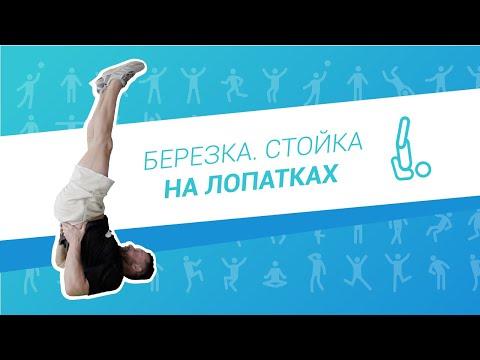 Упражнения для профилактики простатита, ЛФК. 21. Березка Стойка на лопатках.