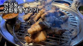 삼겹살 육즙 느끼기 | 연남동 강화통통 생고기 | 연남…