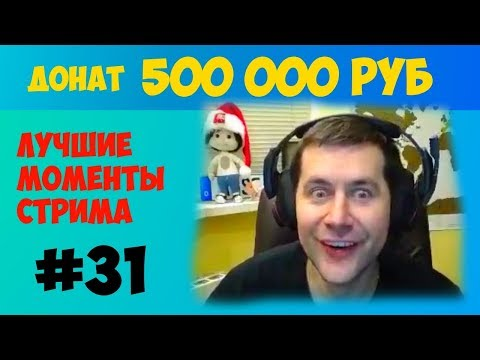 Донат 500000 рублей