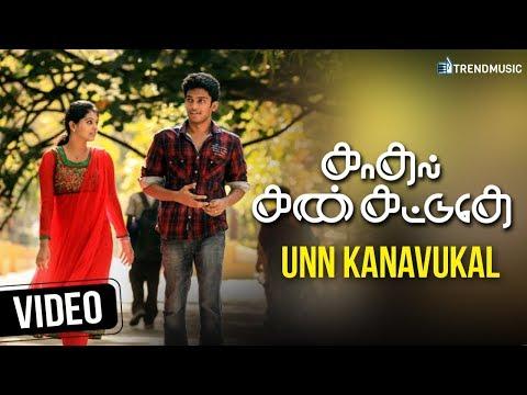 Kadhal Kan Kattudhe Tamil Movie Songs | Unn Kanavugal Video Song | Athulya | Pavan | Trend Music