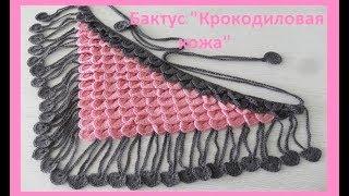 """Бактус,мини- шаль,крючком  """"Крокодиловая кожа"""" crochet shawl (Ш № 96)"""