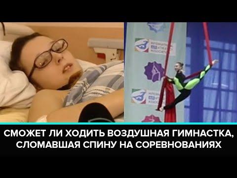 Сможет ли ходить воздушная гимнастка, сломавшая спину на соревнованиях - Москва 24