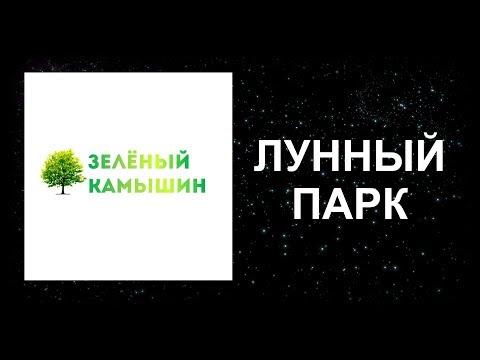 """""""ЗЕЛЁНЫЙ КАМЫШИН"""": ЛУННЫЙ ПАРК"""