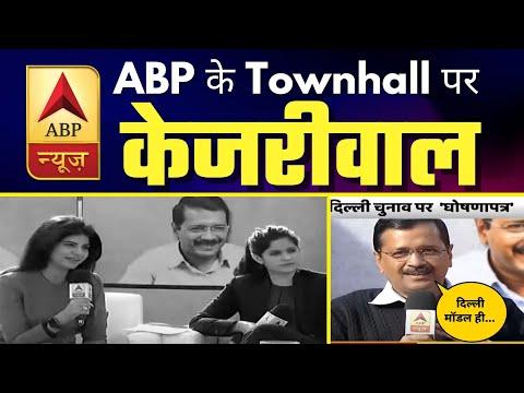TownHall with ABP News - Тривалість: 39:57.