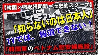 【韓国×慰安婦問題=歴史的スクープ】「知らないのは日本人」TVでは、報道できない!「韓国軍のベトナム慰安婦施設」再三にわたる報道要請もTV各社が「報道見送り」