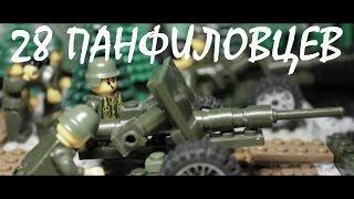 """Лего Трейлер фильма """"28 панфиловцев"""" I Lego Movie Trailer """"Panfilov's 28 guardsmen"""""""