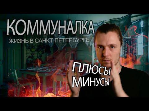Жизнь в коммуналке плюсы и минусы. Коммунальная квартира в Санкт-Петербурге.