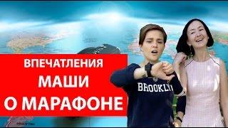 """Впечатления Маши Муратаевой о МАРАФОНЕ """"Заговори на английском за 1 месяц"""""""