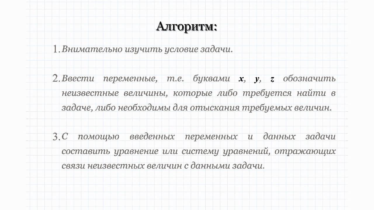 Решение задач через уравнение 7 класс книга задач по физике 9 класс решения