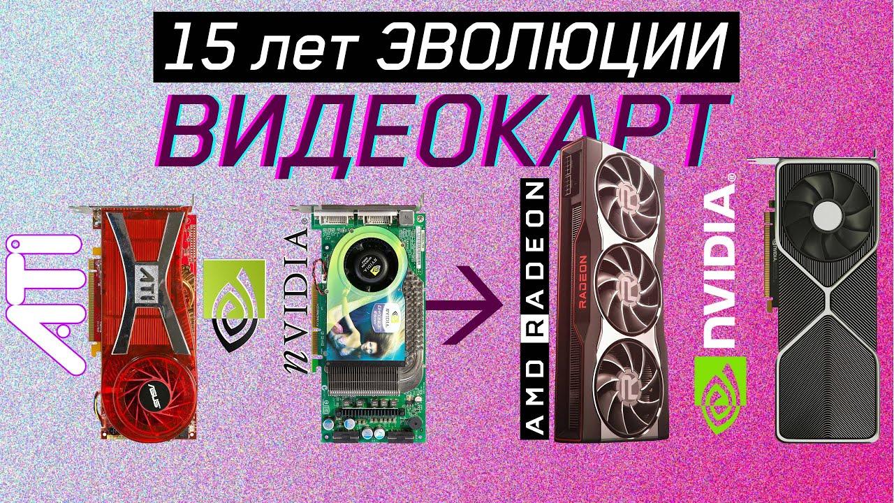 15 лет ЭВОЛЮЦИИ ВИДЕОКАРТ NVIDIA | AMD (ATI) [Episode 2]