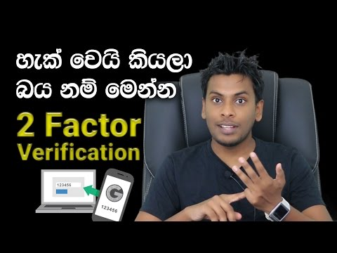Increase Online security with TWO factor verification Explained in SInhala
