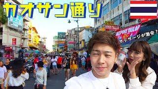 【バンコク】カオサン通り&チャトゥチャック・マーケットを満喫!