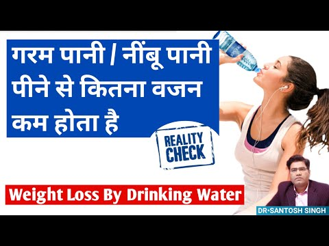 Does Drinking Water Help Lose Weight | पानी पीने से कैसे वजन कम होगा | Weight Loss By Drinking Water