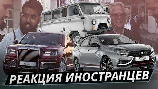 Показали Aurus Senat, Lada Vesta Sport и UAZ Буханка. Реакция иностранцев на российские автомобили.