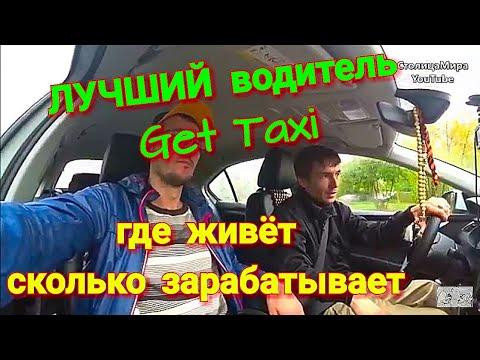 Лучшие водители Get Taxi | Как живут и сколько зарабатывают | Столица мира