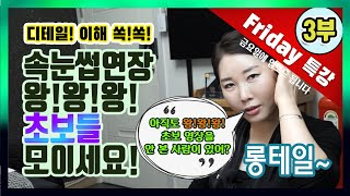 속눈썹 연장 왕!왕!왕! 초보 영상 3부