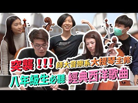 突襲!!!師大音樂系大提琴主修 視譜八年級生必聽經典西洋歌曲 || LOL About Music Ep.143