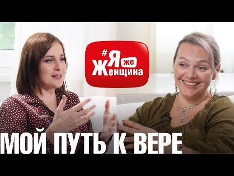 """""""Простые"""" радости многодетной семьи. Алеся Лавриенко в #ЯжеЖенщина. часть1"""