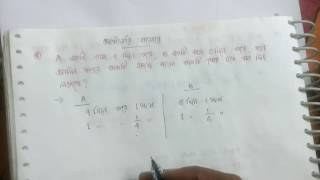 359. PARTNERSHIP MATHEMATICAL PROBLEM SOLVE WITH FULLY EXPLANATION
