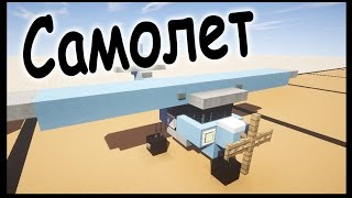 Простой самолет в майнкрафт - Как сделать? - Minecraft(Хотели?) Получите) Строительство машин и прочей техники как оно есть, без таймлапсов. Строим пошагово - строи..., 2015-04-12T07:49:57.000Z)