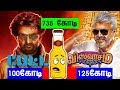 Petta vs Viswasam Box Office Collection Spoof in Tamil | Covai Express