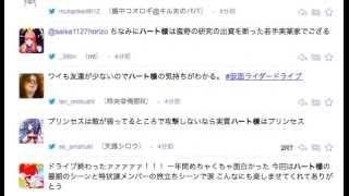 さようならハート様 関連動画 仮面ライダードライブ2話ハート様登場! h...
