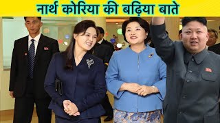 POSITIVE THINGS ABOUT NORTH KOREA || मुफ़त घर और 100% लोग पड़े लिखे || NORTH KOREA FACTS IN HINDI