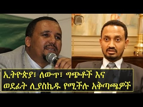 Jawar Mohammed and Alula Solomon: Ethiopia, political changes, conflicts and ways to move forward thumbnail
