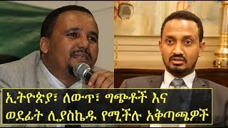 Jawar Mohammed and Alula Solomon: Ethiopia, political changes, conflicts and ways to move forward