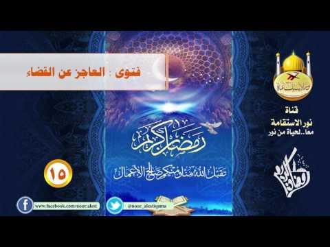 (١٥) قطوف رمضانية٢: فتوى العاجز عن القضاء