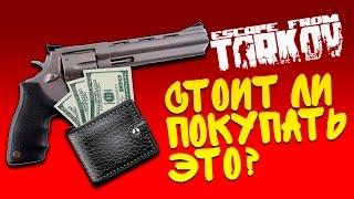 Escape From Tarkov - СТОИТ ЛИ ПОКУПАТЬ ЭТО - ОНЛАЙН ПВП