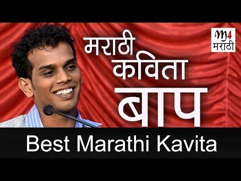 एकदा जरूर ऐकावी अशी कविता | बाप  | Baap Marathi Kavita by Vishal Ushire |