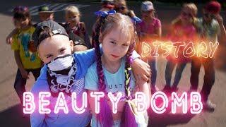 Катя Адушкина - Beauty Bomb (ШКОЛЬНАЯ ПАРОДИЯ) #ШКОЛЬНЫЙДВИЖ