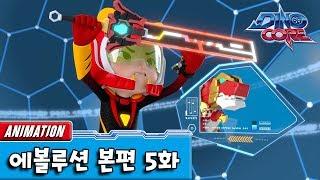 다이노코어 에볼루션 | 5화 | 유튜브 최초공개!! ㅣ 변신로봇