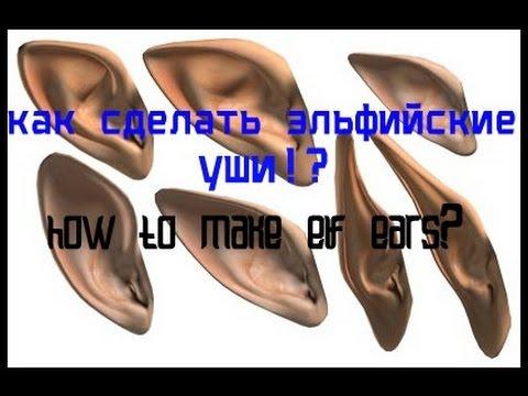 Как  сделать ЭЛЬФИЙСКИЕ УШИ !? how to make elf ears? (bideo tutotial) Дмитрий Доскиев