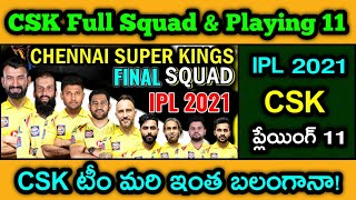 IPL 2021 CSK Full Squad And Playing 11 In Telugu | CSK Final Squad And Playing 11 | GBB Studios